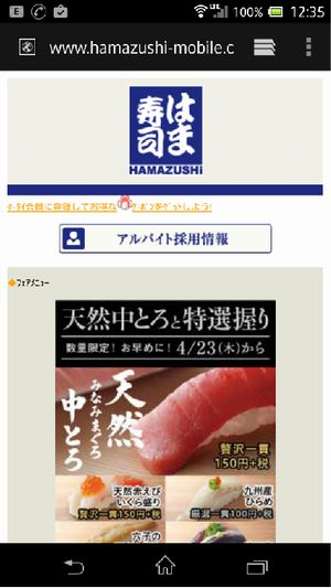 はま寿司のモバイルクーポンの使い方1