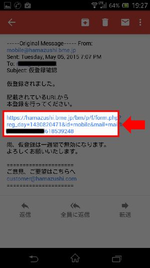 はま寿司ケータイ会員登録手順1