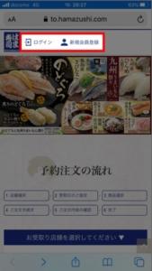 はま寿司はのお持ち帰りWEB注文のやり方 手順1.はま寿司テイクアウトサイトへログイン。または新規会員登録する。