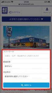 はま寿司はのお持ち帰りWEB注文のやり方 手順2.フリーワード(店舗名・住所・電話番号)や都道府県より店舗を検索してください。