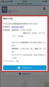 はま寿司はのお持ち帰りWEB注文のやり方 手順3.利用する店舗が見付かれば「予約注文する」を選択