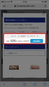 はま寿司はのお持ち帰りWEB注文のやり方 手順5.下へ進めて商品を選択。上へ戻って「商品確認へ」をタップ