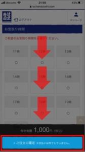 はま寿司はのお持ち帰りWEB注文のやり方 手順6.受け取り時間、受け取り方法を選択、クレカ情報を入力して「ご注文の確定」をタップ