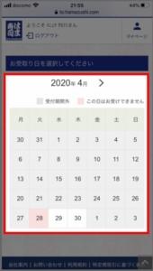 はま寿司はのお持ち帰りWEB注文のやり方 手順4.受取日をカレンダーより選択
