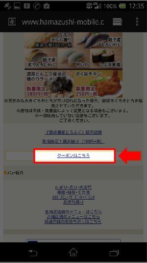 はま寿司のモバイルクーポンの使い方2