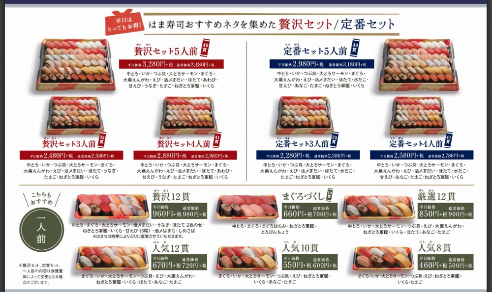 【平日は特価】はま寿司のお持ち帰りメニュー【はま寿司 お持ち帰り】