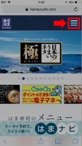 はま寿司のお持ち帰りメニュー確認手順1.はま寿司公式サイトへアクセス、メニューを開く