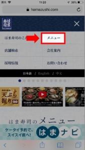 はま寿司のお持ち帰りメニュー確認手順2.「メニュー」を選択