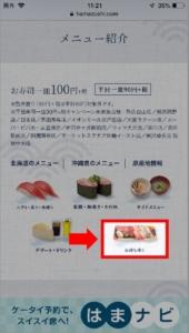 はま寿司のお持ち帰りメニュー確認手順3.「お持ち帰り」を選択
