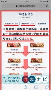はま寿司のお持ち帰りメニュー確認手順4.別メニューの地域でないか確認。下へ進みましょう。