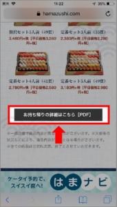 はま寿司のお持ち帰りメニュー確認手順5.一番下の方にある「お持ち帰りの詳細はこちら」を選択