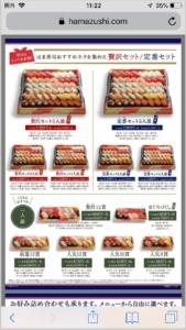 はま寿司のお持ち帰りメニュー確認手順6.