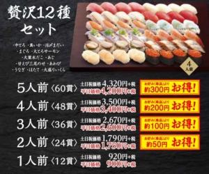 はま寿司「持ち帰りメニュー」贅沢12種セット
