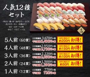 はま寿司「持ち帰りメニュー」人気12種セット