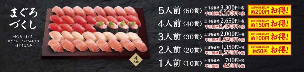 ま 寿司 注文 は 持ち帰り