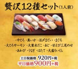 はま寿司の持ち帰りメニュー贅沢12種セット