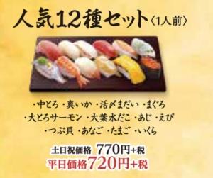 はま寿司の持ち帰りメニュー人気12種セット