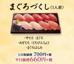 はま寿司の持ち帰りメニューまぐろづくし