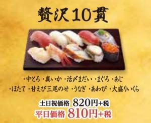 はま寿司の持ち帰りメニュー贅沢10貫