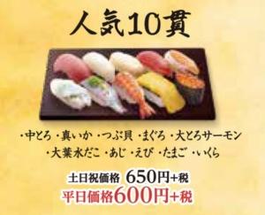 はま寿司の持ち帰りメニュー人気10貫