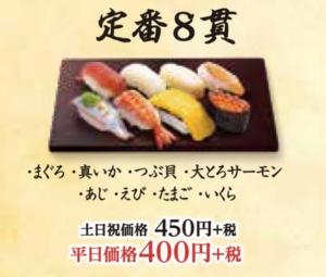 はま寿司の持ち帰りメニュー定番8貫