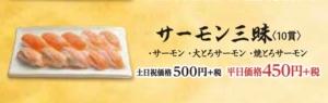 はま寿司の持ち帰りメニューサーモン三昧