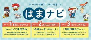はま寿司の予約サイト「はまナビ」でクーポン配布