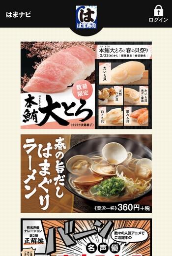 はま寿司「はまナビ」クーポン入手方法手順1