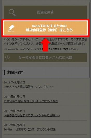 はま寿司「はまナビ」クーポン入手方法手順2