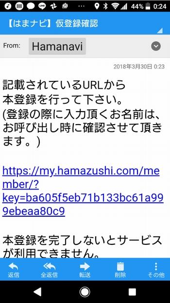 はま寿司「はまナビ」クーポン入手方法手順4