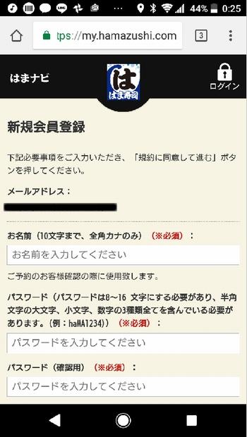 はま寿司「はまナビ」クーポン入手方法手順5