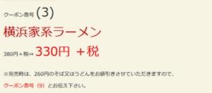 横浜家系ラーメン割引クーポン(2020年1月16日~1月22日)