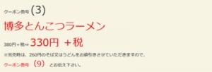 博多とんこつラーメン割引クーポン(2020年3月26日~4月1日)