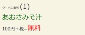 はま寿司配布中はまナビクーポン「あおさみそ汁無料クーポン(2020年9月17~9月23日)」