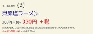 はま寿司配布中はまナビクーポン「貝節塩ラーメン割引クーポン(2020年9月17~9月23日)」