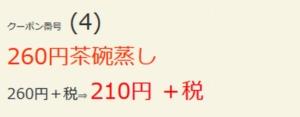 はま寿司配布中はまナビクーポン「260円茶碗蒸し割引きクーポン(2020年9月17~9月23日)」