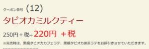 はま寿司配布中はまナビクーポン「タピオカミルクティー割引きクーポン(2020年9月17~9月23日)」
