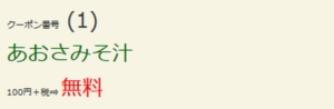 あおさみそ汁無料クーポン(2019年8月15日~8月21日)