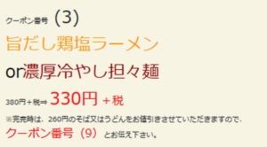 旨だし鶏塩ラーメンor濃厚冷やし担々麺割引クーポン(2019年8月15日~8月21日)