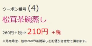 松茸茶碗蒸し割引クーポン(2019年10月10日~10月16日)
