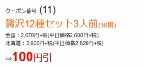 贅沢12種セット3人前(36貫)割引きクーポン(2019年12月21日~12月25日)