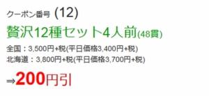 贅沢12種セット4人前(48貫)割引きクーポン(2019年12月21日~12月25日)