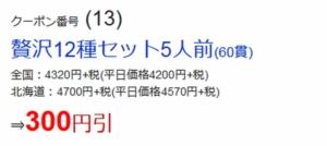 贅沢12種セット5人前(60貫)割引きクーポン(2019年12月21日~12月25日)