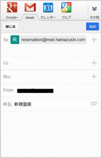 iPhone、スマホでWEB予約サイト「はまナビ」に登録(空メール送信)