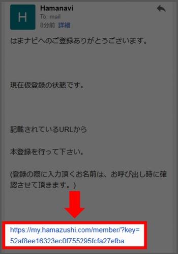 iPhone、スマホでWEB予約サイト「はまナビ」に登録(「はまナビ」新規会員登録ページへアクセス)