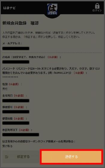 iPhone、スマホでWEB予約サイト「はまナビ」に登録(登録内容の確認)