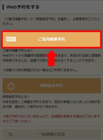 iPhone、スマホで「ご案内順番予約」(「ご案内順番予約」を選択)