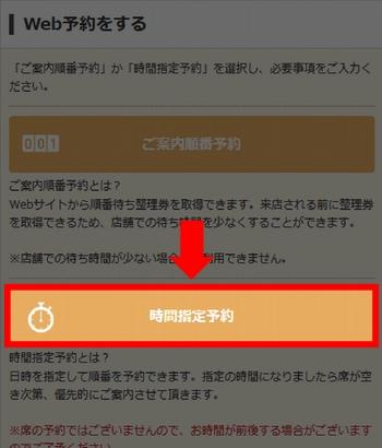 iPhone、スマホで「時間指定予約」(時間指定を選択)