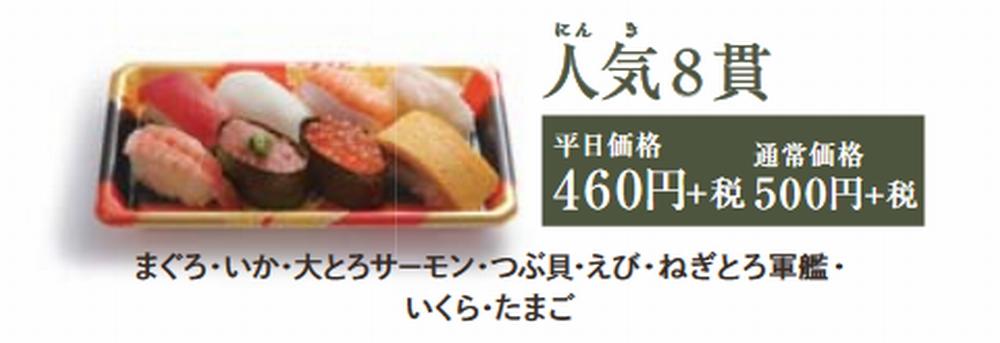 はま寿司おすすめの1人前持ち帰りセット「人気8貫」