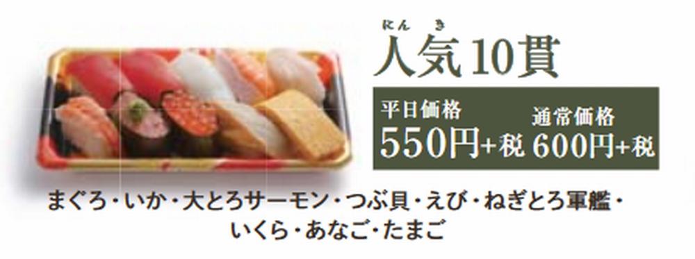 はま寿司おすすめの1人前持ち帰りセット「人気10貫」